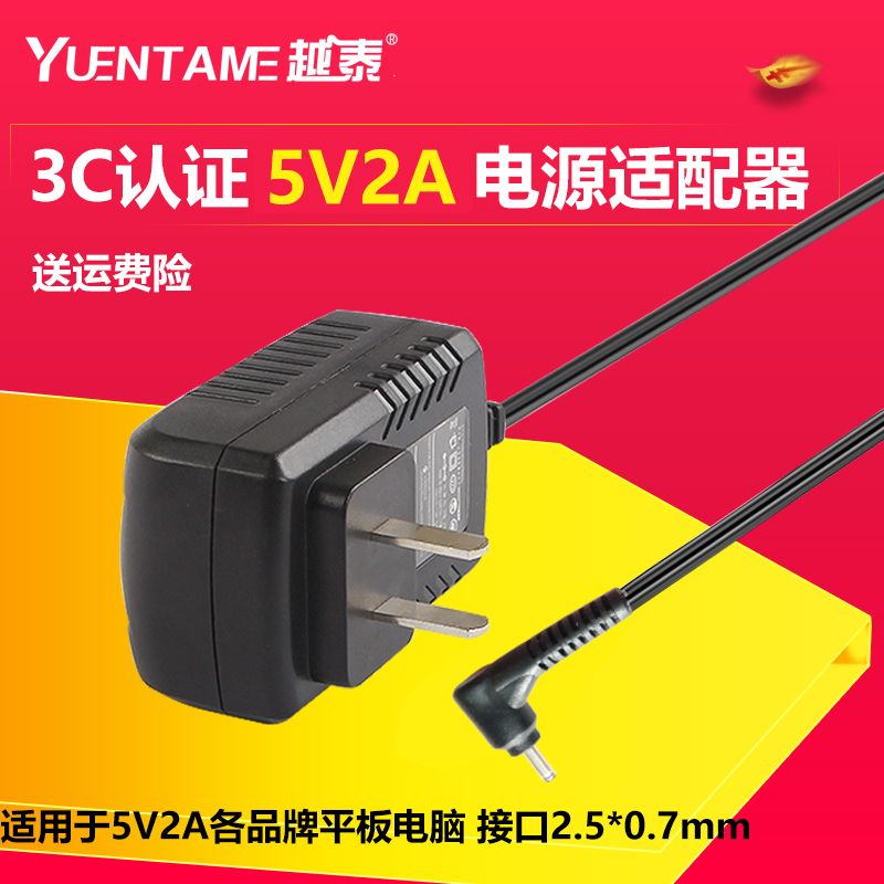 Yuetai express code T1 T2 T3 T5 T6 learning point reader power adapter charger cable 5v2a