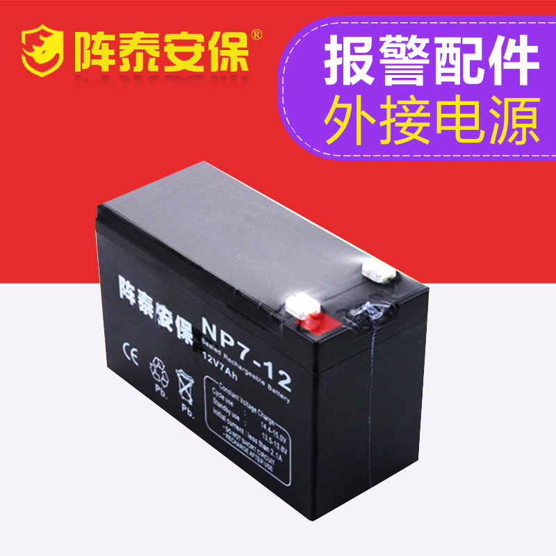 Taian security genuine 12V7A battery alarm host battery backup 7AH lead-acid battery battery