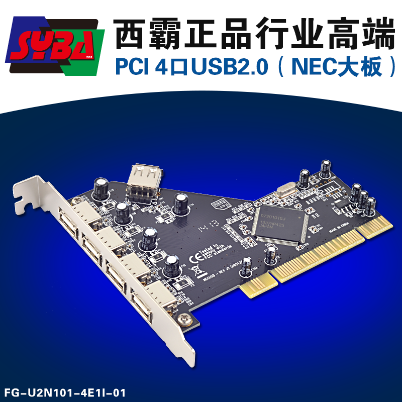 West Pa FG-U2N101-4E1I-01 PCI to USB 2.0 expansion card 4+1 NEC front USB free drive