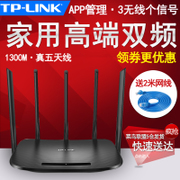 TP-LINK fiber wireless router high-speed through wall Wang tplink home dual frequency 5G Gigabit WIFI through the wall