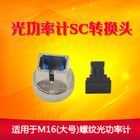 Optical power meter SC conversion adapter SC conversion adapter Optical power meter accessories