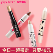 British Glass child Concealer / pen / rod cover freckles acne acne black eye lip facial bronzing cream base