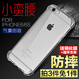 Newfor Apple 6s phone shell iphone6plus silicone anti-shell Apple 6 transparent Korean men and women models