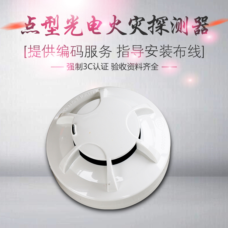 Jiajie point type photo-electricity smoke fire detector Fire-fighting network smoke detector