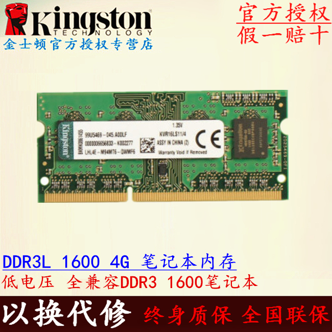 Kingston DDR3L 1600 4G Low Voltage 1.35V Notebook Memory DDR3 Computer