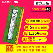 Samsung ddr3l 1600 4G notebook memory computer compatible 8g DDR3 supports dual channel