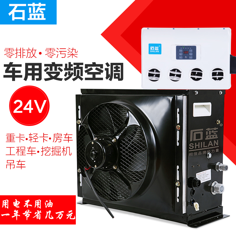 Shi Lan Electric Truck Air Conditioning 24v DC Inverter Independent Refrigeration Car Engineering Vehicle Parking Modification Summer Energy Saving