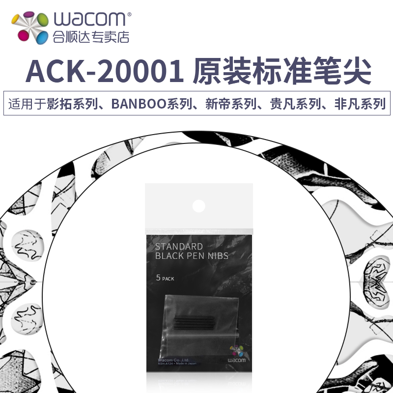 WACOM Fittings ACK-20001 Standard Pen Core Five Bagged Genuine Pen Tips Picture New Emperor Universal Pen Core