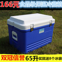 Factory direct sales PP super-large 65L62L incubator refrigerated box fast food take-out fishing outdoor family car barbecue