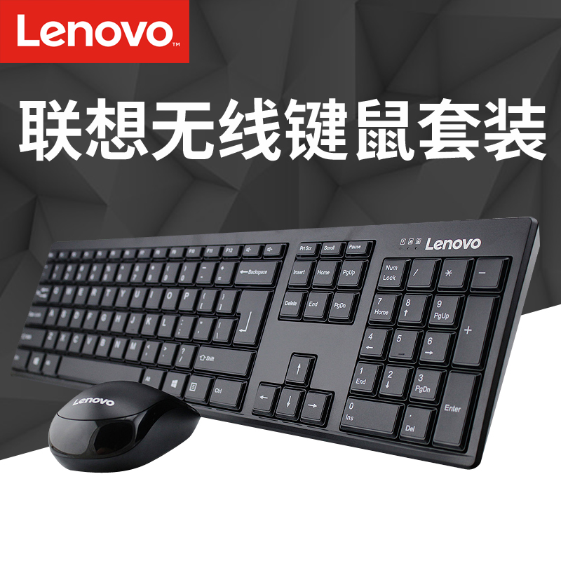 Lenovo wireless mouse and keyboard set game keyboard mouse sensitive feel good 2.4GHz