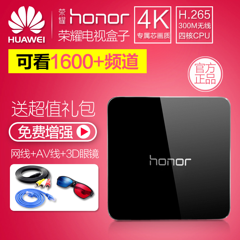 honor/glory glory box M321 HD Huawei 4K network TV top box player