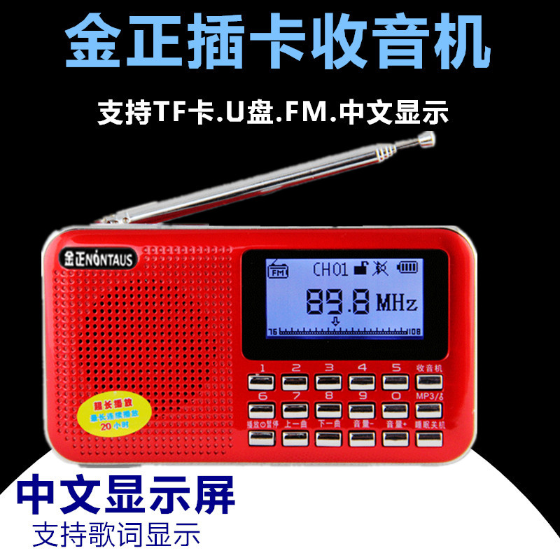 Kim Jung F22 ultra-thin king old digital karaoke machine outdoor morning exercise dancing FM card speaker MP3 player