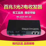Rui flash 3 light 2 electric fiber transceiver 3 light 2 electric switch 100 mega single mode single fiber photoelectric converter