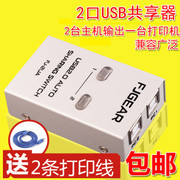 Fengjie USB printer sharing device 2 into 1 automatic switcher 2 port USB splitter one for two computer