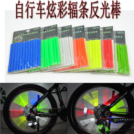 New bicycle reflective wire card mountain bike spokes reflective stickers dead fly night riding wire warning strip equipment