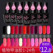 A genuine store commonly used oil glue Manicure phototherapy glue nail polish plant Cutex Bobbi QQ lasting color glue 1-24 color