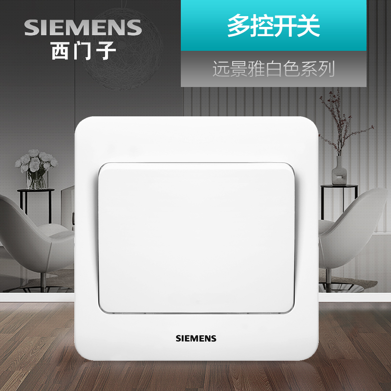 Siemens single-open multi-control switch socket panel vision Ya-white 86 light-open three-control switch