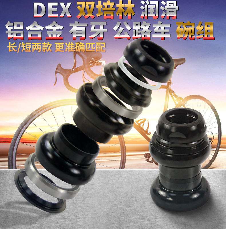 DEX R2 highway vehicle 1 inch retro race 25.4MM bicycle bearings with teeth 22.2mm Peilin bowl group