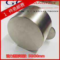 Baoyou Rare Earth Cylindrical Magnetite D50X30MM Nd-Fe-B Strong Magnetite