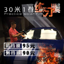 Xinhui Automobile Exercise Film, Solar Film, Explosion-proof Film, Glass Film, Hand Film, Building Film, Automobile Film