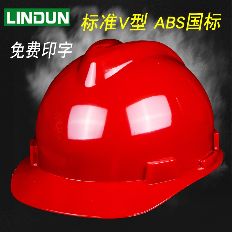 Safety helmet, forest shield V-type ABS helmet construction site leadership labor insurance power safety helmet anti-mite protection anti-smear printing