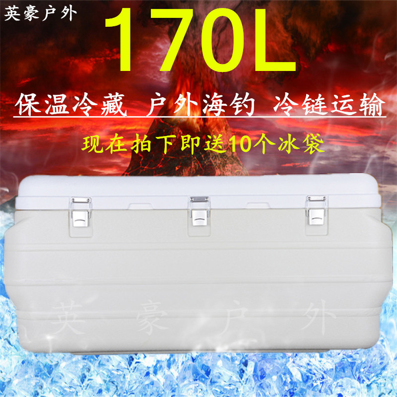 170L Super Large Thermal Insulation Box Refrigeration Box Sea Fishing Box Boat Fishing Large Mobile Refrigerator Outdoor Cafeteria Delivery Takeaway