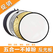 Bai Zhuo folding 80cm five in one photo reflector light shielding soft light colored portable mini camera