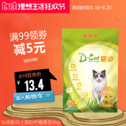 Porky Yi Pro bentonite cat litter lemon agglomerate litter 4kg cluster 24 litter bag mail deodorant