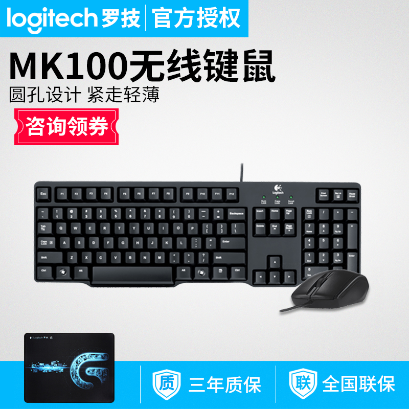 Baoyou Guoxing Logitech MK100 PS/2 Round Hole Keyboard Mouse Wired USB Mouse Light and Thin Key Mouse Suite