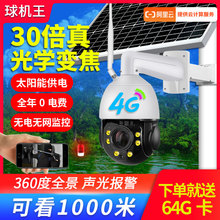 4G solar camera wireless WiFi monitoring outdoor night vision HD mobile phone remote without network