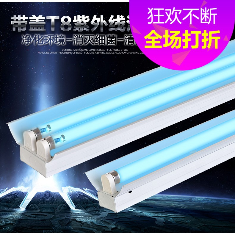 Food factory ultraviolet disinfection lamp Household factory Kindergarten disinfection lamp mite removal workshop Kitchen Danqiu disinfection lamp