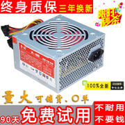 Host power desktop power computer power supply fan with dual core quad core mute lightning rated 300W