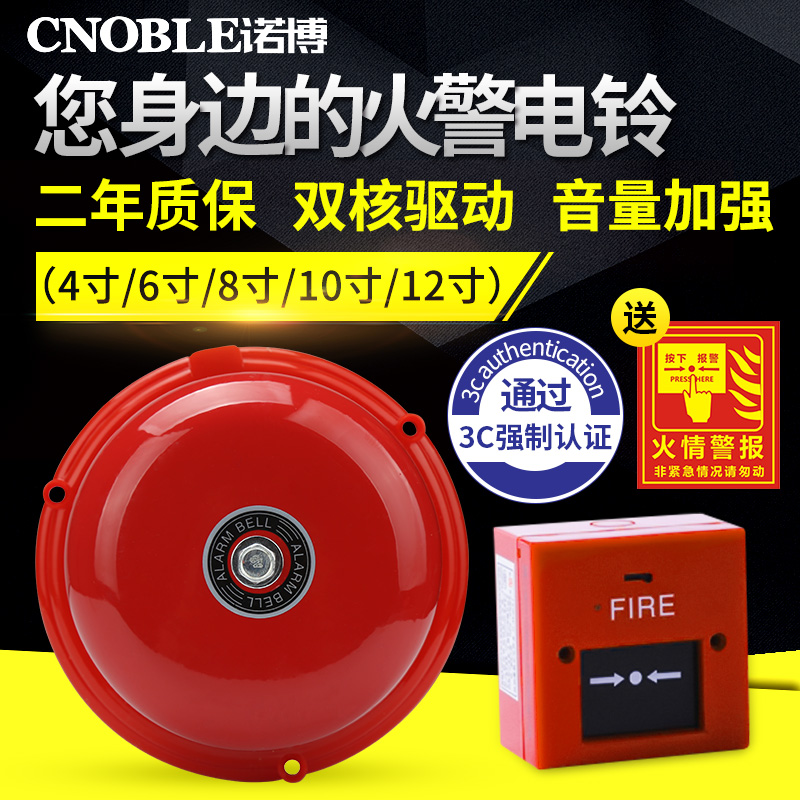Fire alarm bell fire alarm 4/6/8/12 inch hotel supermarket factory special fire alarm set