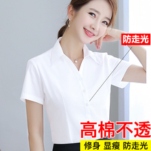 White Shirt Short Sleeve Women's Summer Professional Half Sleeve Shirt Workwear Decoration Body Suit Korean V-collar