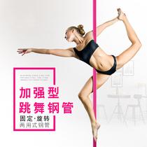 Pole dance pole dance school stationnaire rotatif à double usage portable de danse tube intérieur ménage silicone tuyau en acier
