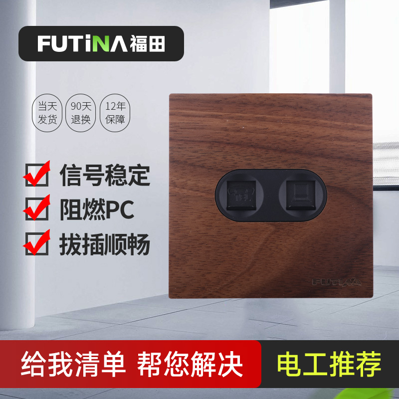Fukuda point switch wood rhyme series walnut telephone computer socket wall panel HT15