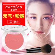 Carslan blush moisturizing nude make-up brighten skin Cream Blush Pink litzi natural stereo waterproof sun