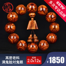 Todays ancient building Hainan Huanghua pear string full of grimaces face eye X pattern 20mm12 mens Buddha beads sea yellow bracelet