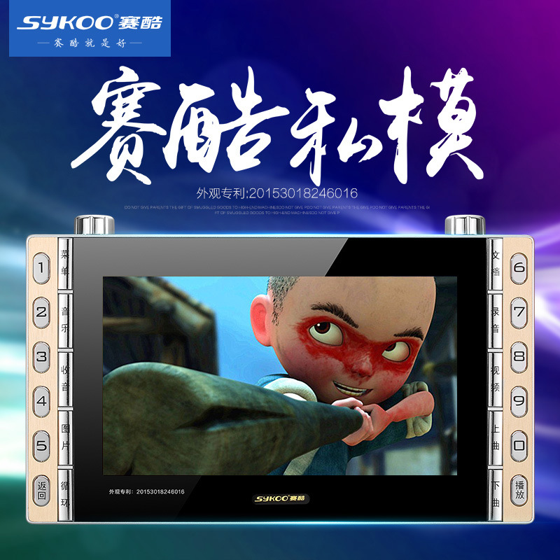 SYKOO/赛酷 G2 elderly watching machine 9 inch high-definition listening card radio square dance video player 13