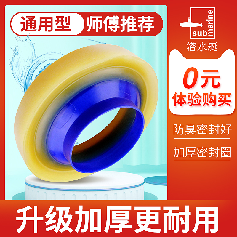 Deodorization and Thickening of Flange Seal Ring of Submarine Toilet