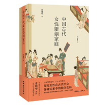 Marriage and family of women in ancient China (Illustrated Book)