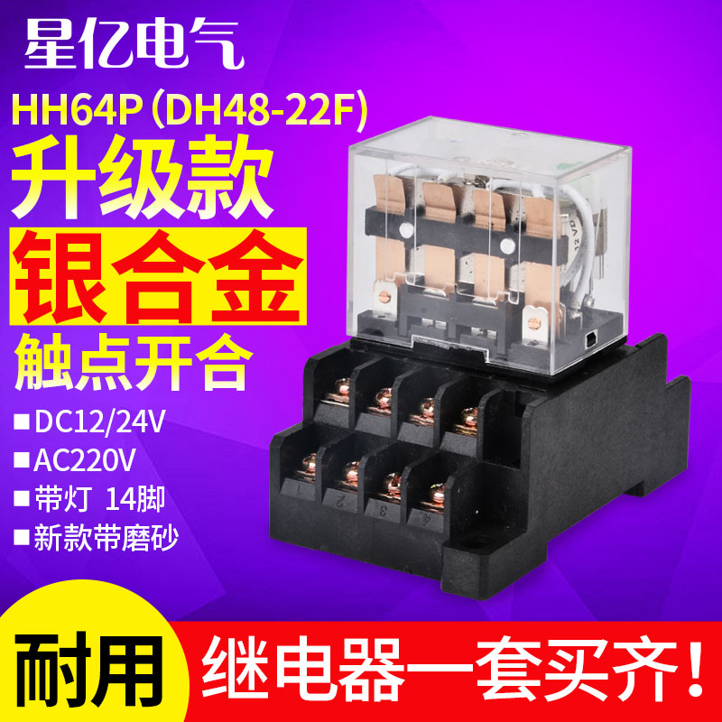 Hh64p small relay 220V intermediate relay 12V 24V relay with ptf14a base 14 pin