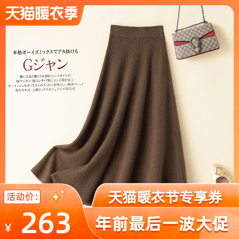 100% pure cashmere skirt Korean version of high-waisted skirt knitted thick A-word skirt autumn and winter long version of wool umbrella skirt