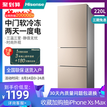 Hisense BCD-220D Q refrigerator household three door cold frozen energy-saving silent small rental dormitory