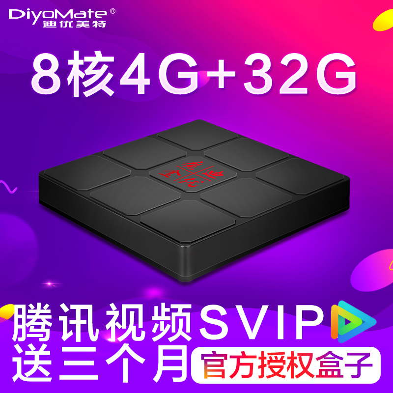 [The goods stop production and no stock]Send Tencent video DiyoMate / Di graceful special Q9 network set-top box 8 nuclear high-definition TV box WiFi