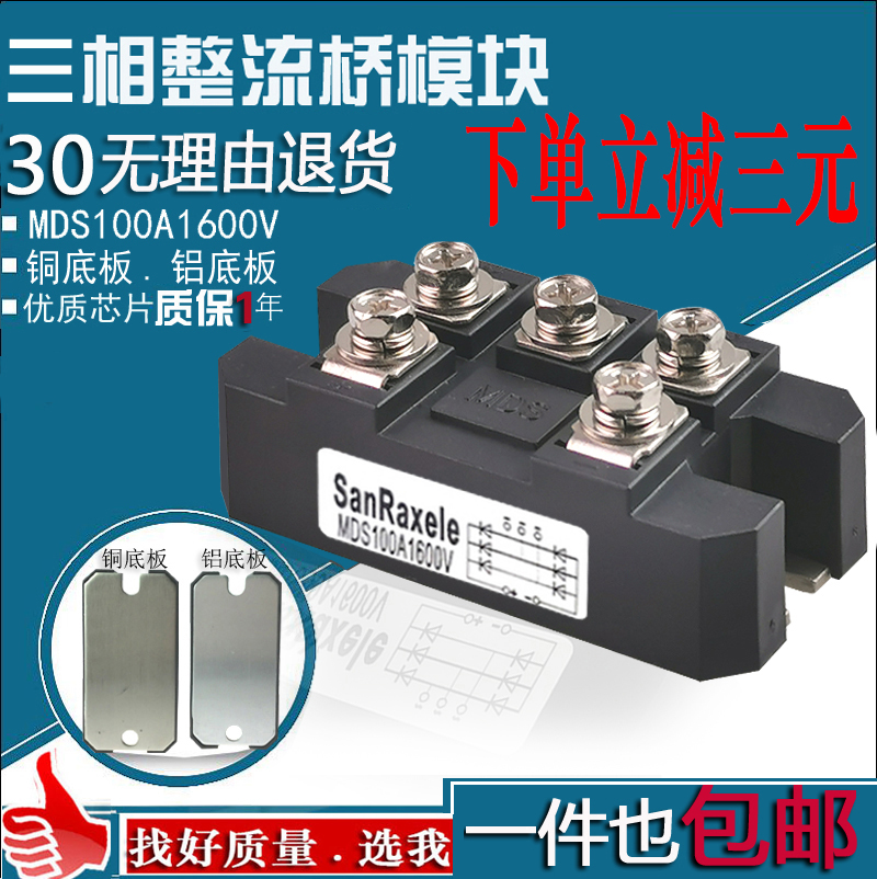 Three-phase rectifier bridge module MDS100A1600V 150A200A300A400A500A1000A with radiator