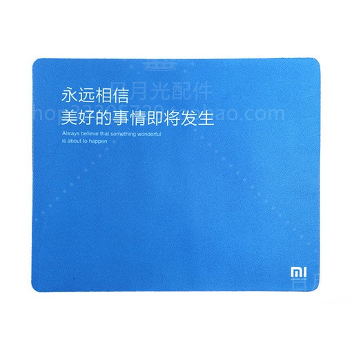 Millet mouse pad positive energy blue 3D beautiful moment only fast blue does not break official website genuine original