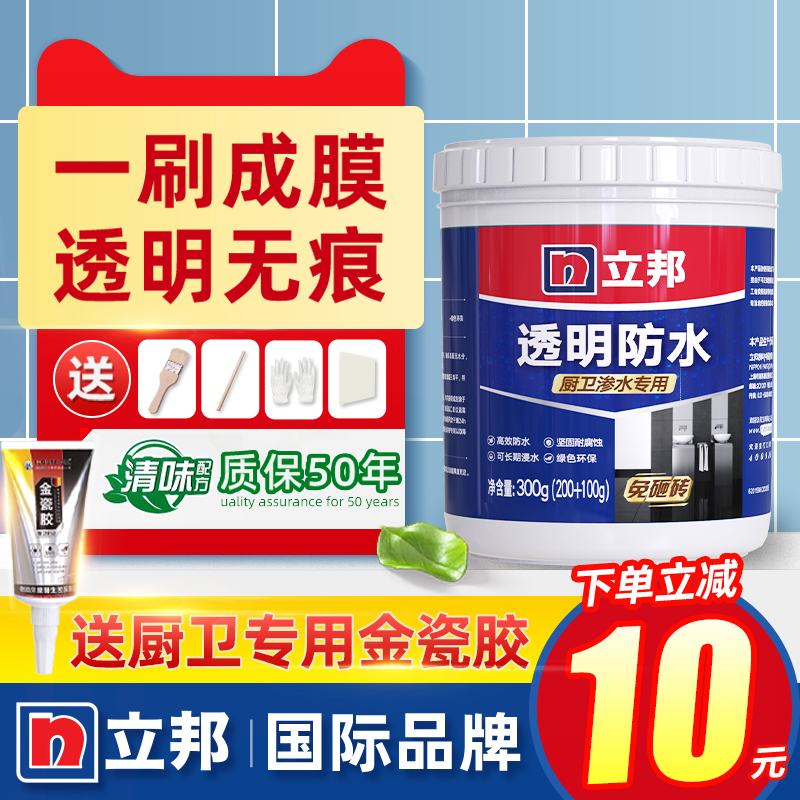 Libang kitchen dressing room transparent waterproof glue special waterproof paint free of brick material bathroom toilet leak-proof
