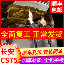 Changan cs75 engine under the shield factory 17 18 20 new cs75plus chassis armor full package dedicated