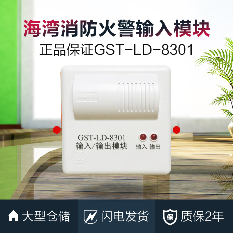 Gulf 8301 Input and Output Module 8301 Input and Output Module Control Module Fire Broadcasting Module